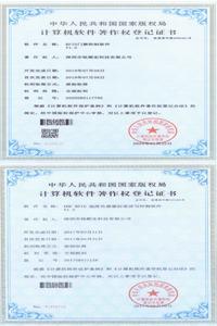 RFID门禁控制软件V1.0/UHF RFID 温度传感器标签读写控制软件V1.0