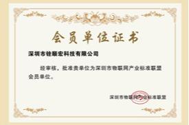 深圳市物联网产业标准联盟会员