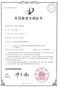 《一种抗干扰读写器》实用新型专利证书