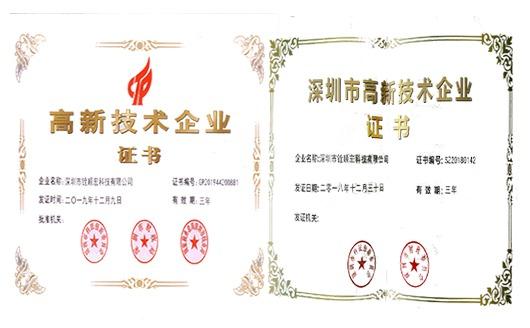 国家/深圳高新技术企业证书