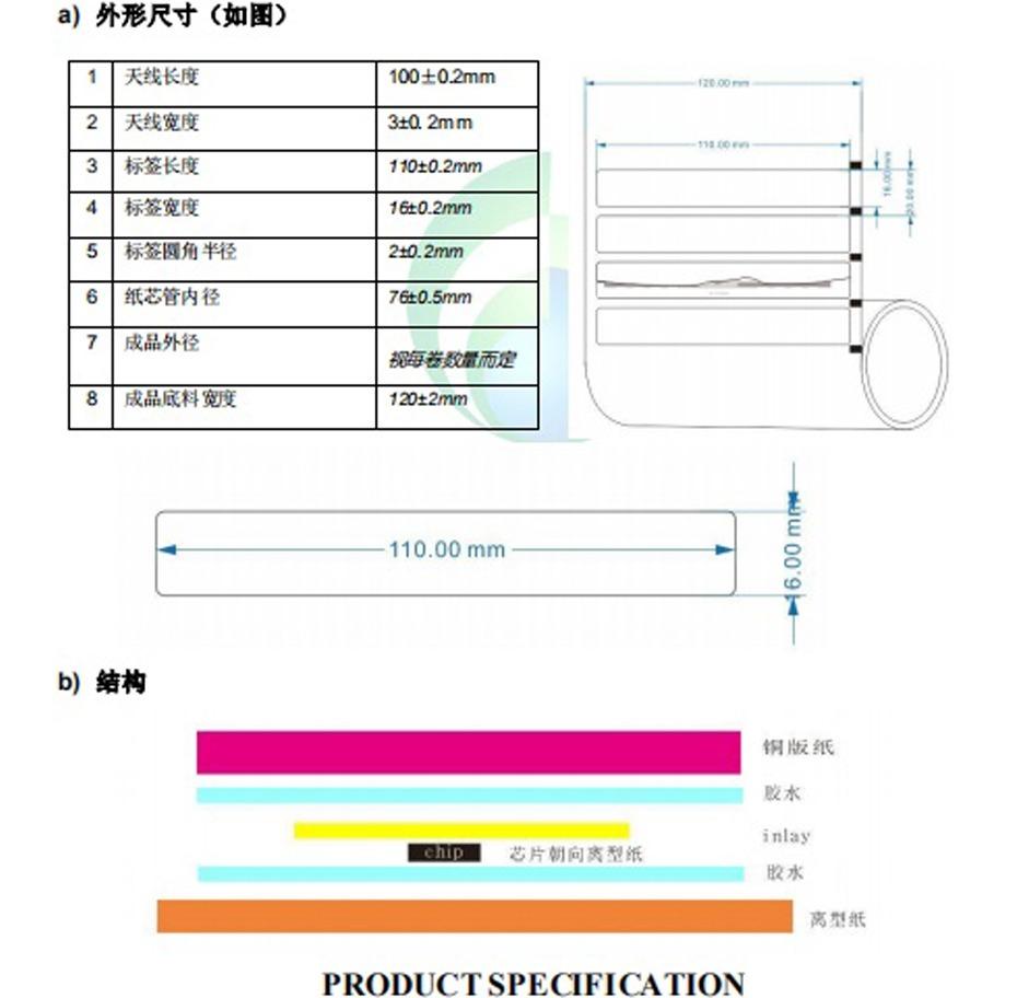 RFID档案标签