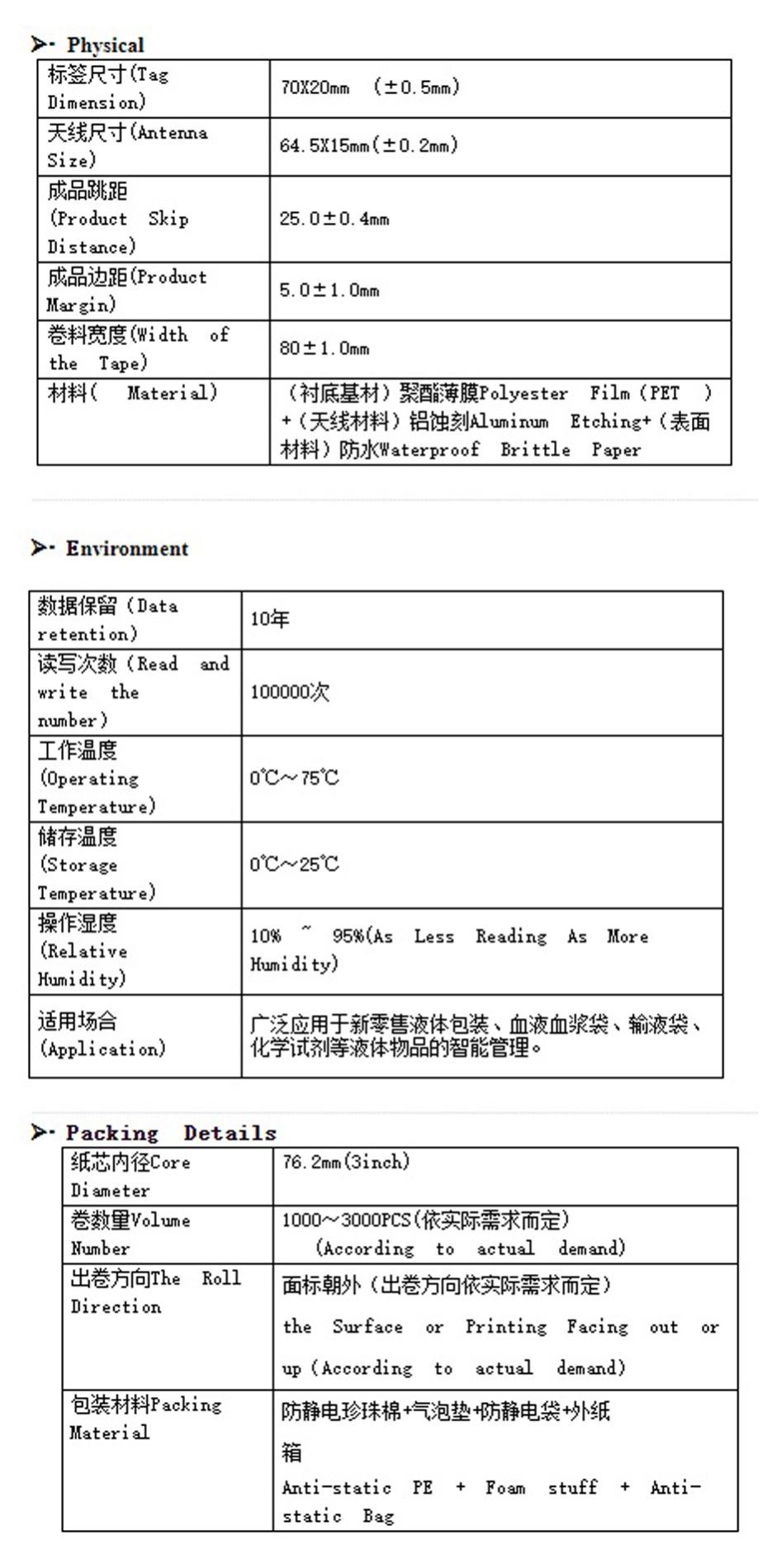 RFID液体标签参数