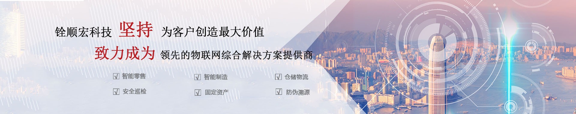 专业的RFID产品与技术服务提供商-深圳铨顺宏