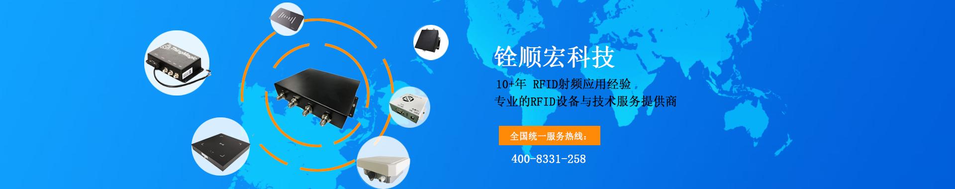 RFID读写器|工业平板,打印机,RFID门禁读写产品提供商-深圳铨顺宏