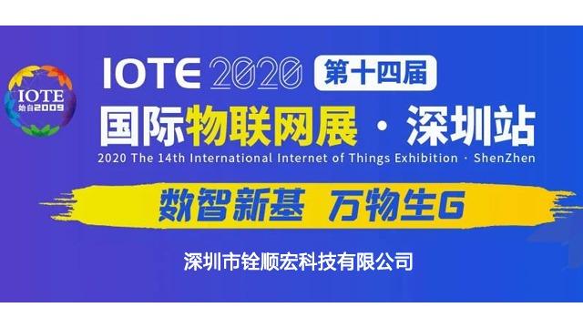 """5年""""零售后""""可靠可信的RFID技术服务商铨顺宏即将亮相IOTE2020深圳国际物联网展"""
