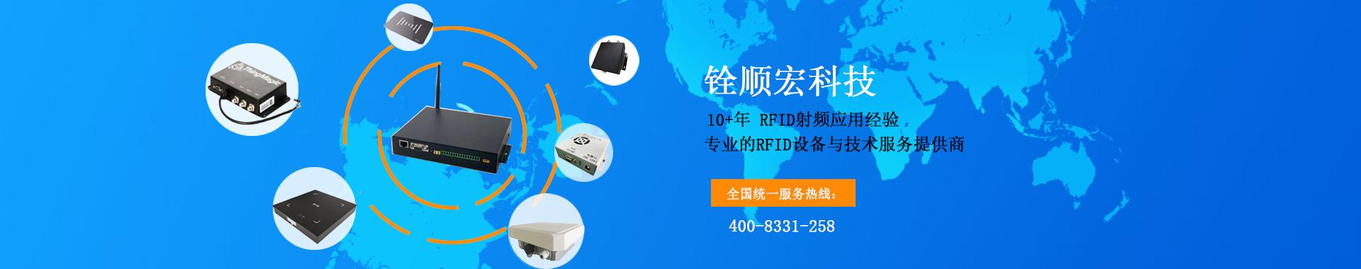 超高频RFID读写器,打印机,RFID门禁通道机提供商-深圳铨顺宏