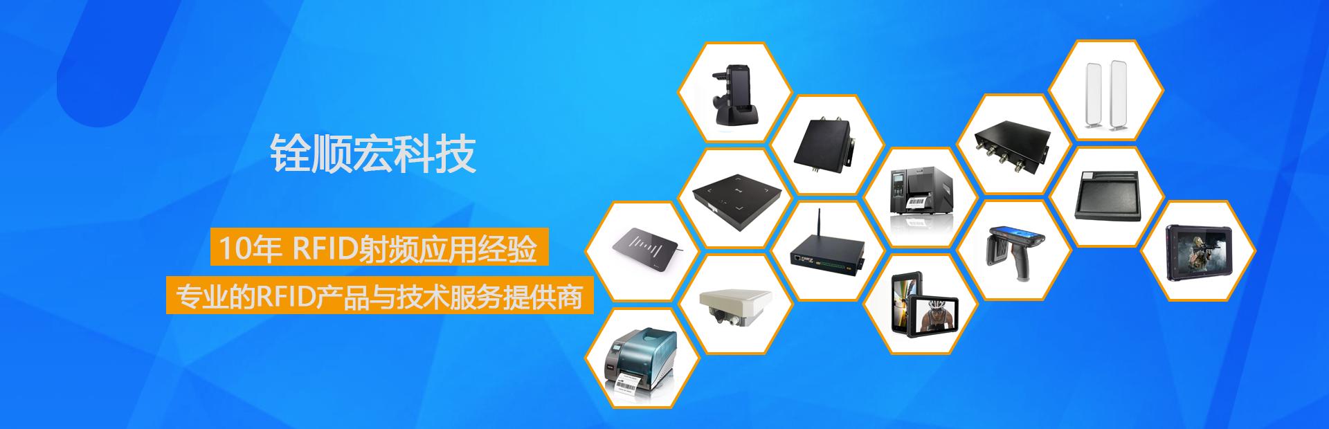 RFID读写器,rfid手持机,rfid打印机,门禁通道,深圳铨顺宏