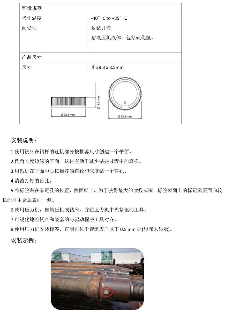 RFID石油钻杆标签