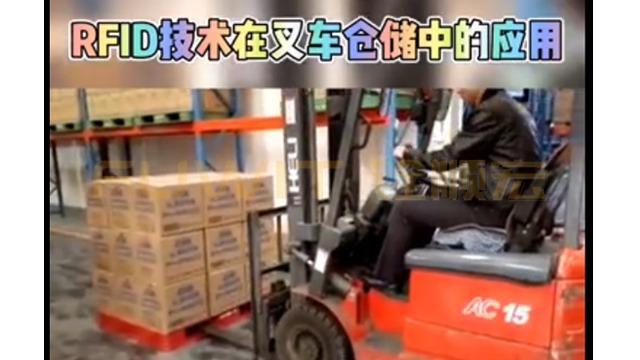 【铨顺宏视频】RFID技术在叉车仓储中的应用