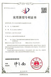 《用于RFID标签的外壳及地埋式RFID标签》实用新型专利证书