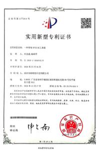 《一种带有RFID的工具箱》实用新型专利证书