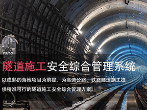 UWB隧道人员定位系统