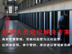 UWB监狱人员定位系统