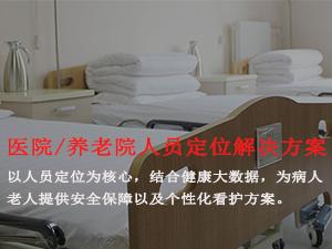 UWB养老院人员定位解决方案