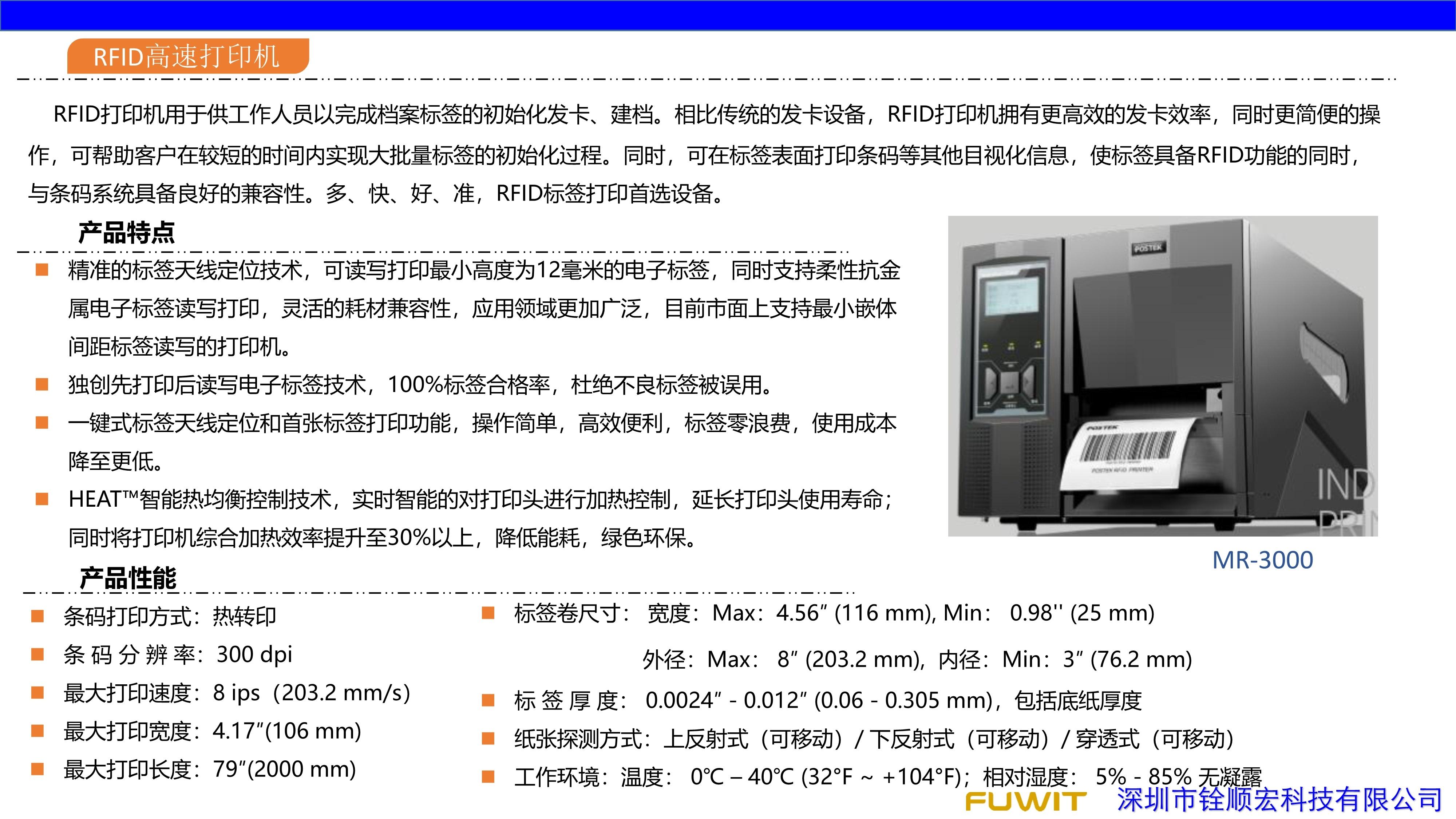 超高频RFID打印机,RFID条码打印,RFID打印机