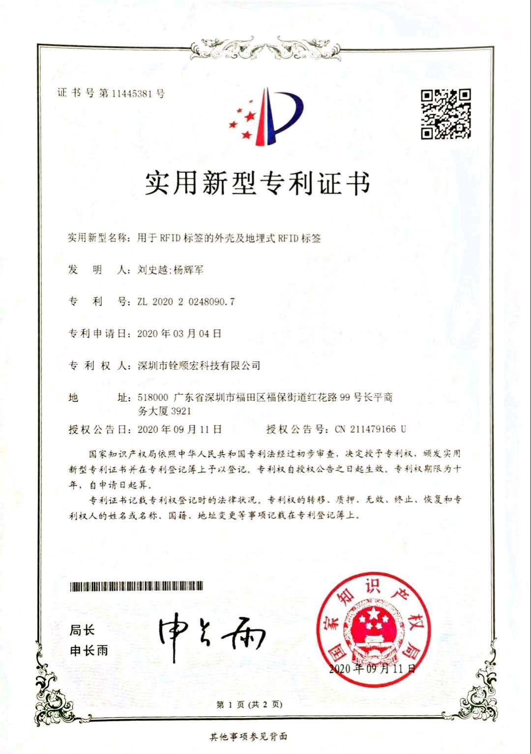 【用于RFID标签的外壳及地理式RFID标签】实用新型专利证书