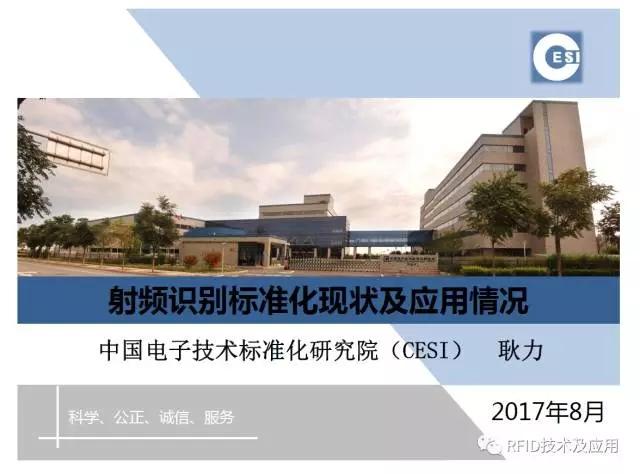 中国电子技术标准化研究院物联网研究中心高级工程师耿力 演讲资料图片