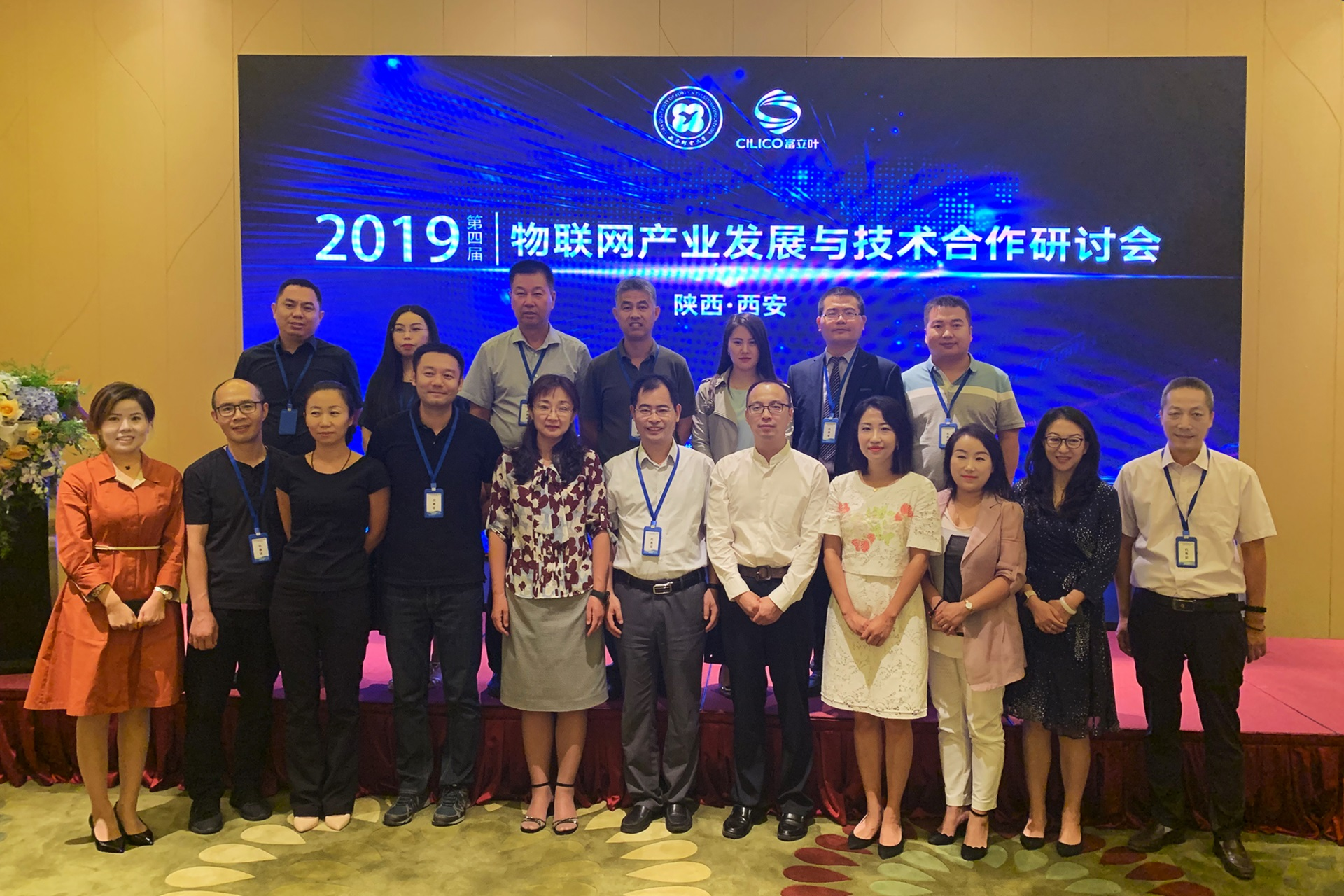 铨顺宏出席第四届物联网产业研讨会