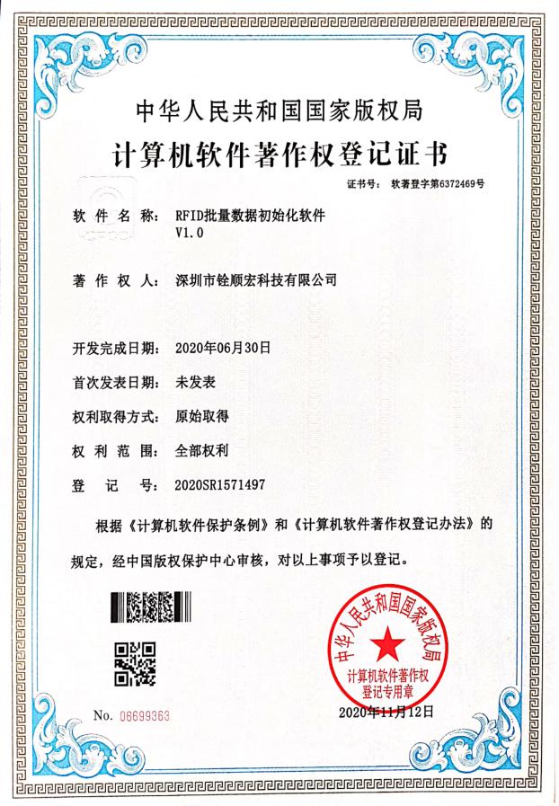 深圳市铨顺宏取得《RFID批量数据初始化软件V1.0》专利证书