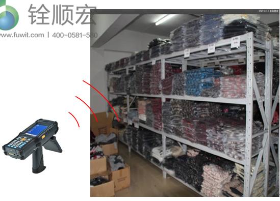 rfid手持机,RFID服装管理,RFID仓库盘点
