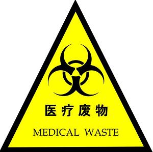 RFID医疗废弃物监管系统-医疗RFID跟踪管理