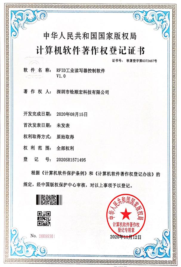 深圳市铨顺宏取得《RFID工业读写器控制软件V1.0》专利证书