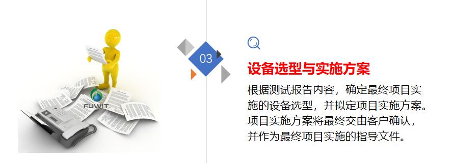 铨顺宏RFID技术服务优势3