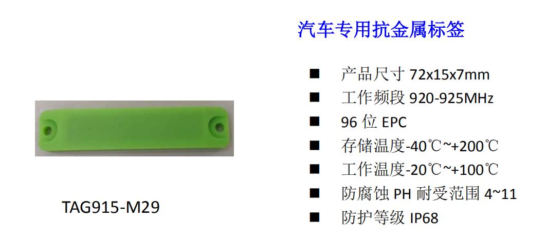 TAG915-M29 耐酸腐特种抗金属标签