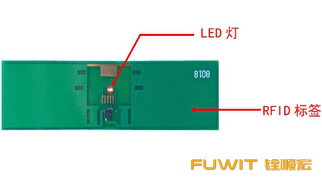 RFID亮灯电子标签