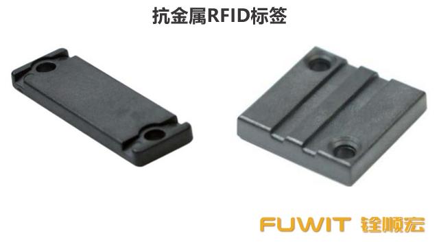 抗金属RFID标签,铨顺宏