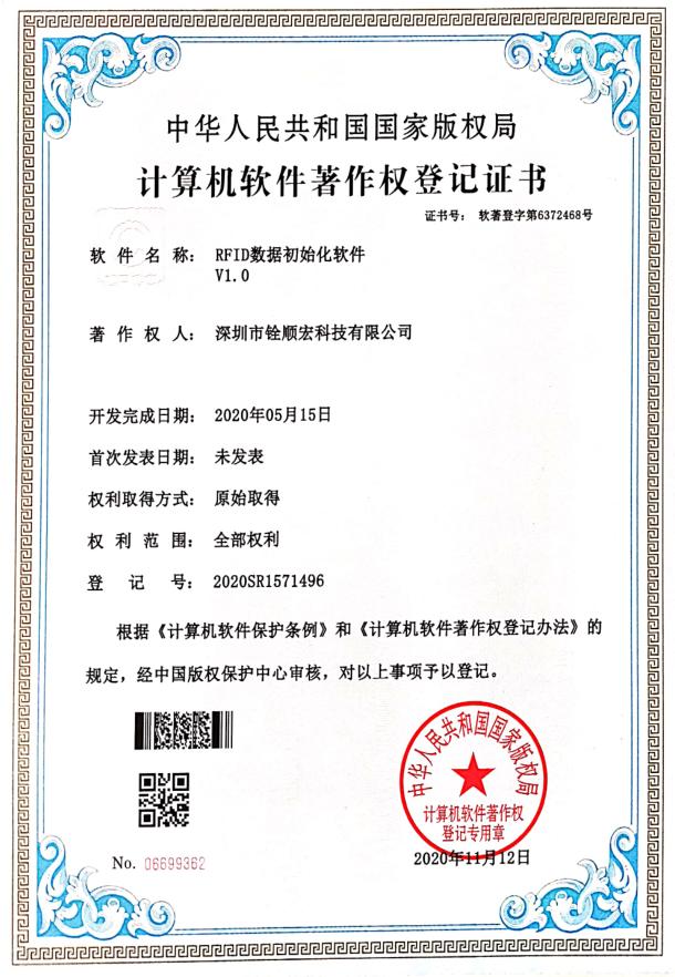 深圳市铨顺宏取得《RFID数据初始化软件V1.0》专利证书