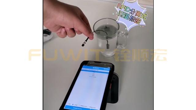 RFID测温标签,超高频,rfid智能手持机