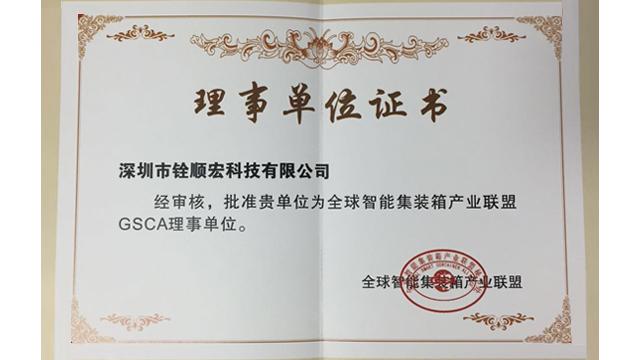 全球智能集装箱产业联盟理事单位证书,铨顺宏