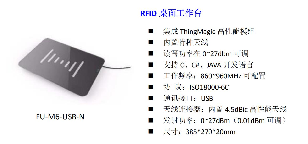 FU-M6-USB-N 桌面工作台