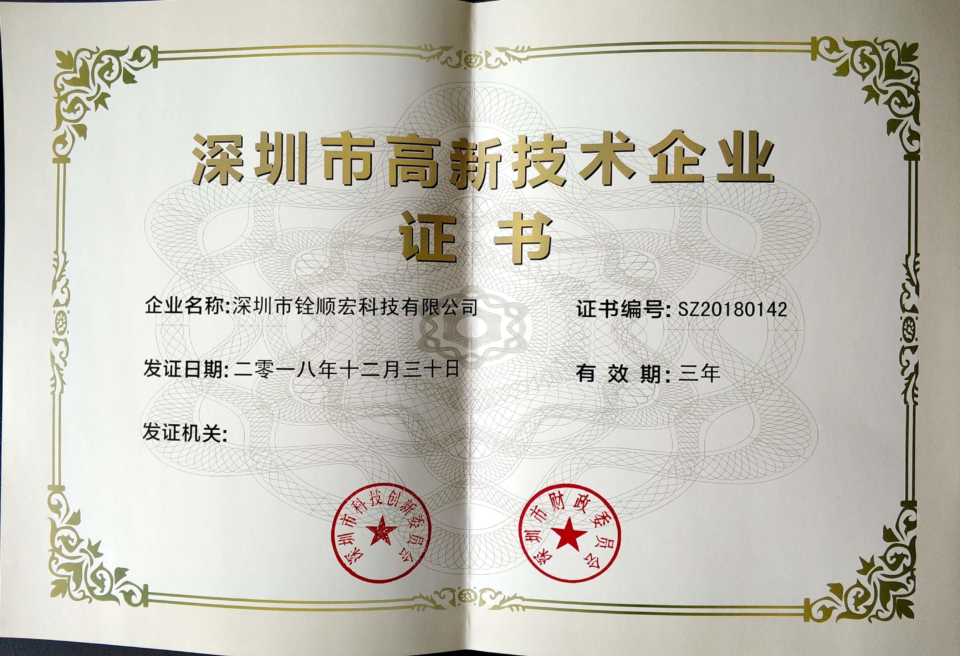 深圳市高新技术企业证书,铨顺宏