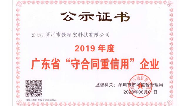 """广东省""""守合同重信用""""企业公示证书,铨顺宏"""