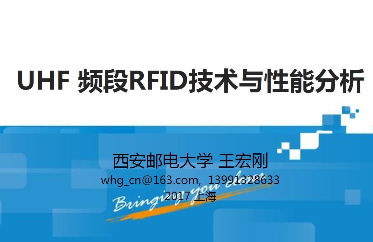 西安邮电大学-王宏刚博士 演讲资料图
