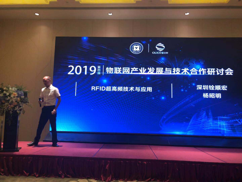 铨顺宏第四届物联网产业研讨会