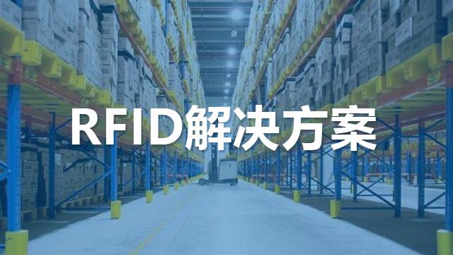 RFID解决方案,RFID物流,RFID制造业