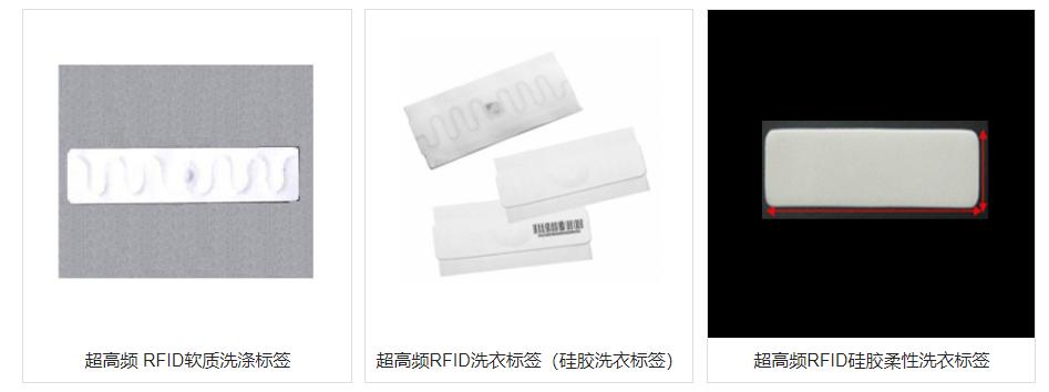 RFID标签-RFID洗涤标签-RFID洗涤织物管理-RFID标签-铨顺宏