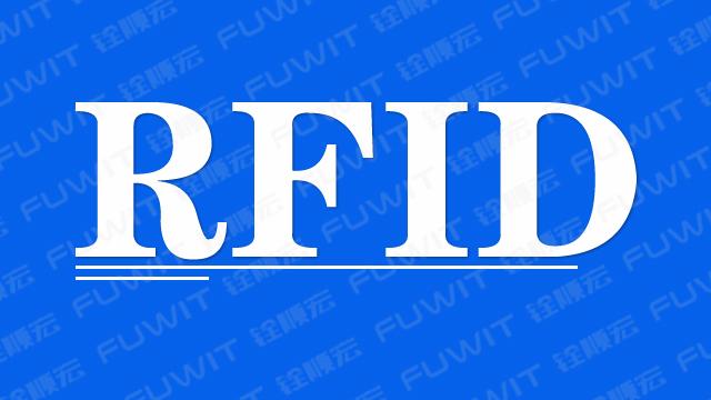 RFID,rfid系统,RFID技术