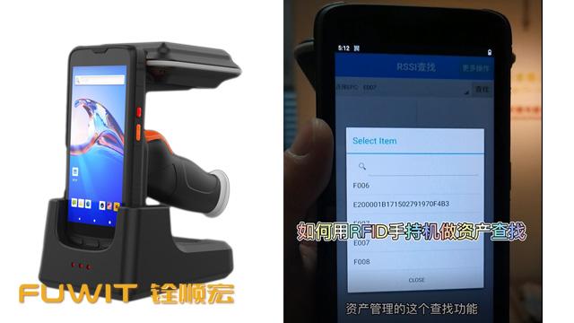 RFID手持机资产查找