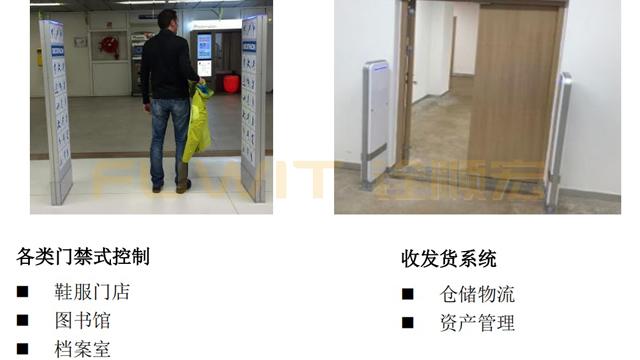 RFID通道门禁,RFID门禁,RFID货物跟踪